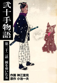 弐十手物語(22)