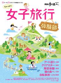 女子旅行 体験部-電子書籍