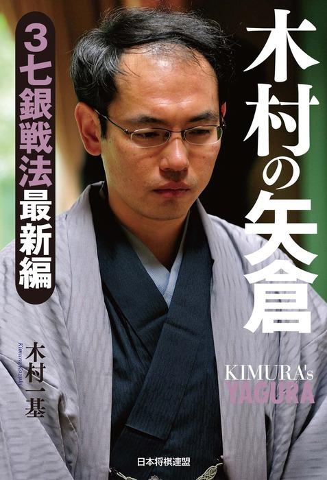 木村の矢倉 3七銀戦法最新編拡大写真