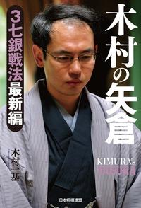 木村の矢倉 3七銀戦法最新編-電子書籍