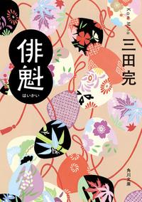 俳魁-電子書籍
