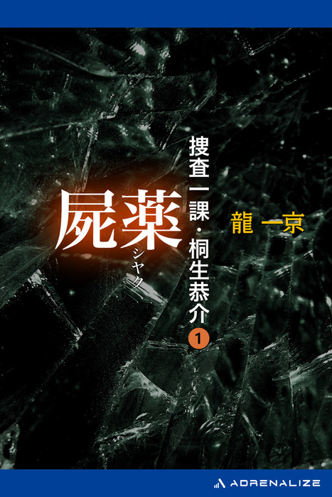 捜査一課・桐生恭介(1) 屍薬-電子書籍-拡大画像