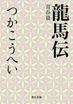 龍馬伝 青春篇-電子書籍