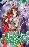 エリュシオン―青宵廻廊― (5)-電子書籍