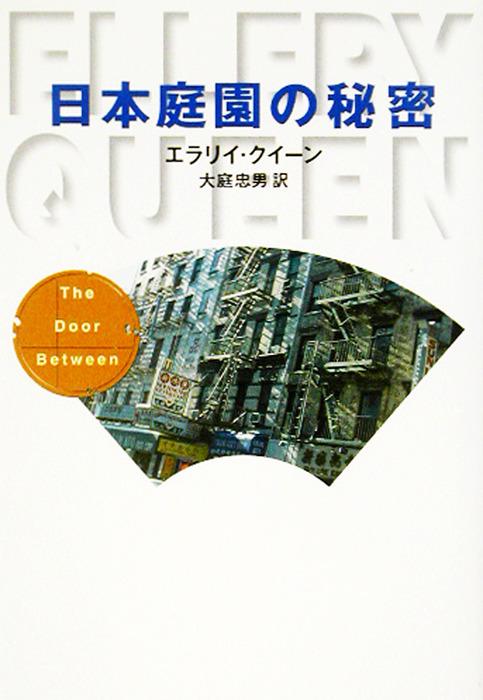 日本庭園の秘密-電子書籍-拡大画像