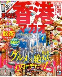 まっぷる 香港 マカオ2017-電子書籍