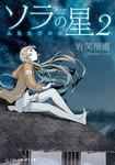 ソラの星2 ふたたびの里-電子書籍