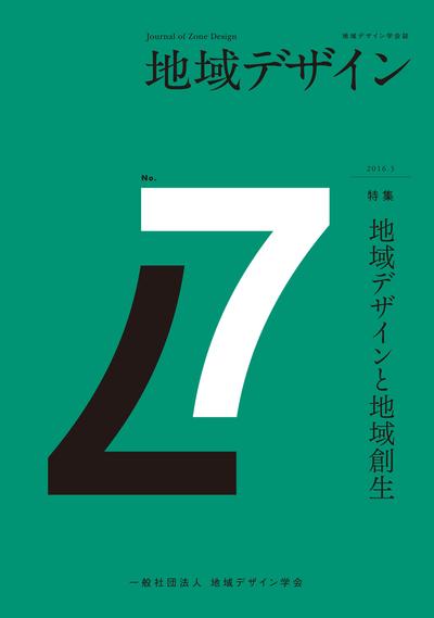 地域デザイン No.7-電子書籍
