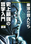 史上最強の哲学入門 東洋の哲人たち-電子書籍