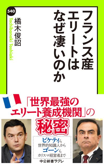 フランス産エリートはなぜ凄いのか-電子書籍