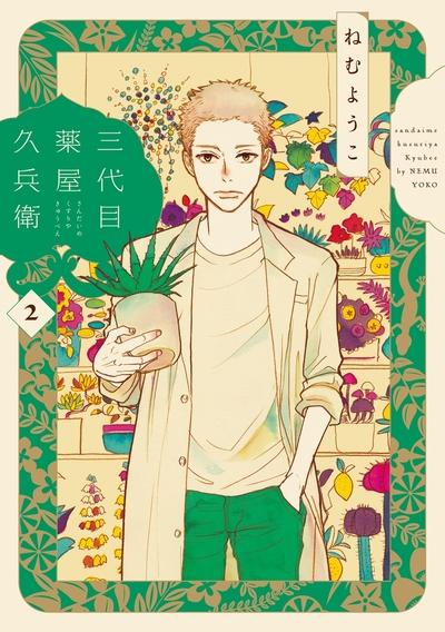 三代目薬屋久兵衛(2)-電子書籍