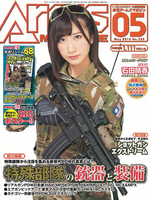 月刊アームズマガジン2016年5月号拡大写真