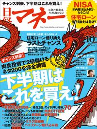 日経マネー 2014年 10月号 [雑誌]