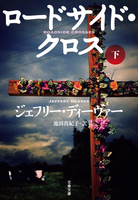 ロードサイド・クロス 下-電子書籍-拡大画像