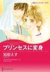 プリンセスに変身-電子書籍