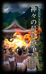 編集長の些末な事件ファイル70 神々の最終戦争-電子書籍