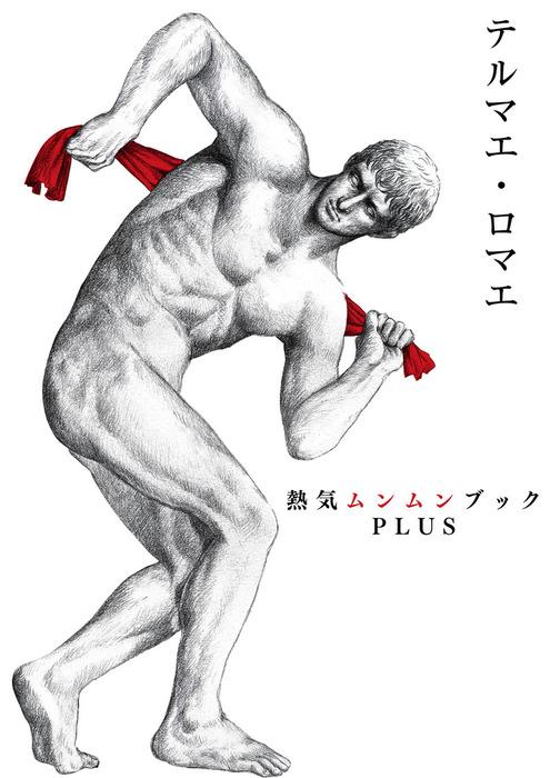 【購入特典】テルマエ・ロマエ熱気ムンムンブックPLUS拡大写真