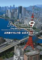 「A列車で行こう9 公式ガイドブック」シリーズ
