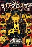 ライチ☆光クラブ-電子書籍