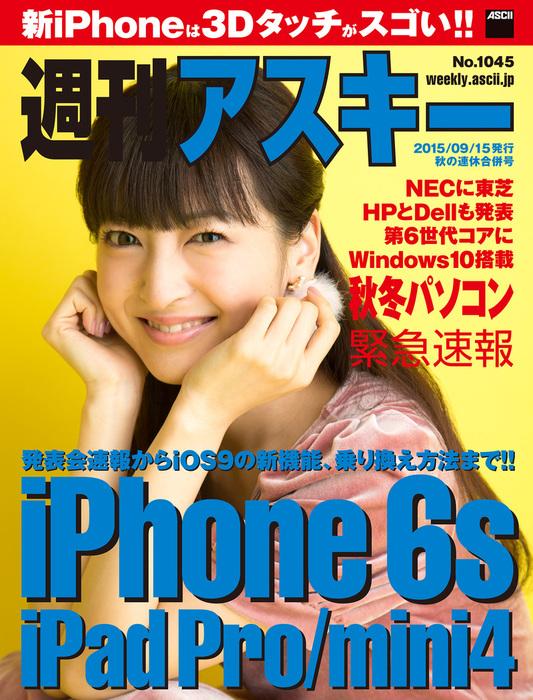 週刊アスキー No.1045 (2015年9月15日発行)拡大写真