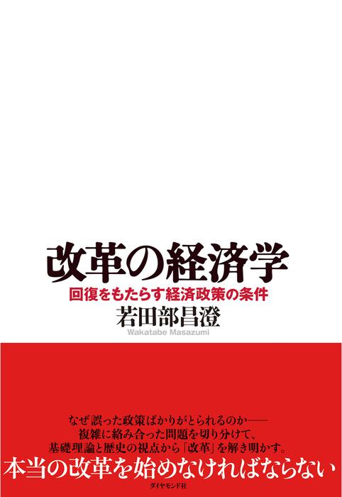改革の経済学-電子書籍-拡大画像