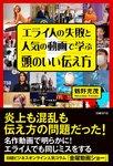 エライ人の失敗と人気の動画で学ぶ頭のいい伝え方-電子書籍