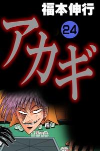 アカギ 24