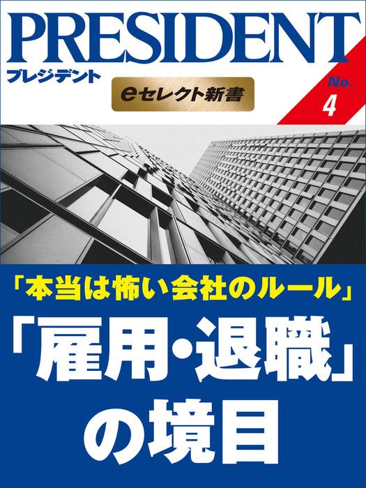 本当は怖い会社のルール 「雇用・退職」の境目-電子書籍-拡大画像