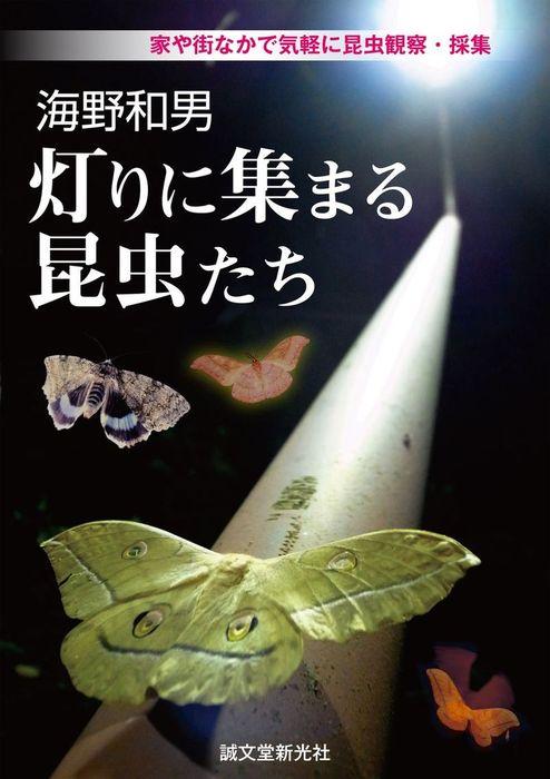 海野和男 灯りに集まる昆虫たち-電子書籍-拡大画像