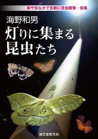 海野和男 灯りに集まる昆虫たち