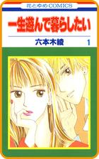 「【プチララ】一生遊んで暮らしたい(花とゆめコミックス)」シリーズ
