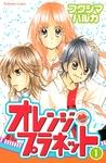 オレンジ・プラネット (1)-電子書籍