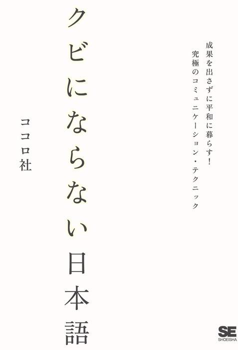 クビにならない日本語~成果を出さずに平和に暮らす!究極のコミュニケーション・テクニック拡大写真