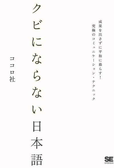クビにならない日本語~成果を出さずに平和に暮らす!究極のコミュニケーション・テクニック-電子書籍