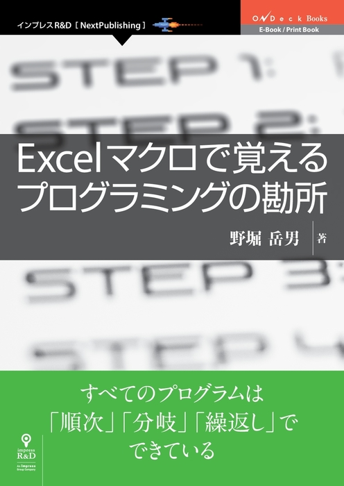 Excelマクロで覚えるプログラミングの勘所-電子書籍-拡大画像