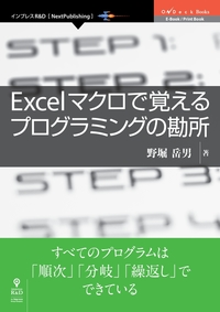 Excelマクロで覚えるプログラミングの勘所-電子書籍