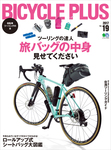 BICYCLE PLUS Vol.19-電子書籍