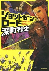 ショットガン・ロード-電子書籍
