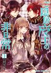 ご隠居魔王の非日常(3)-電子書籍