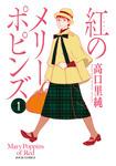 紅のメリーポピンズ / 1-電子書籍