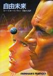 自由未来-電子書籍