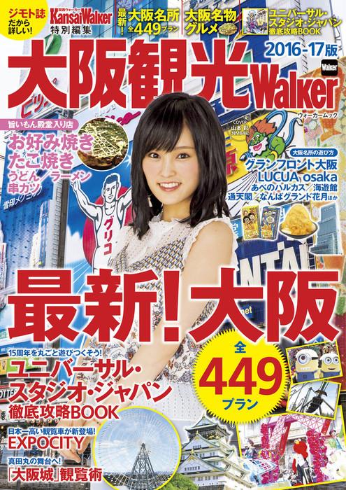 KansaiWalker特別編集 大阪観光Walker 2016-17版拡大写真