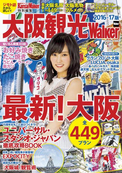 KansaiWalker特別編集 大阪観光Walker 2016-17版-電子書籍