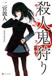 殺人鬼狩り-電子書籍