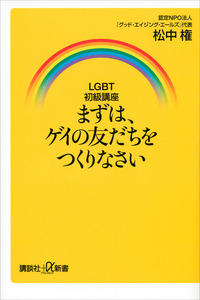 LGBT初級講座 まずは、ゲイの友だちをつくりなさい-電子書籍