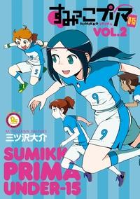 すみっこプリマ U-15(2)-電子書籍