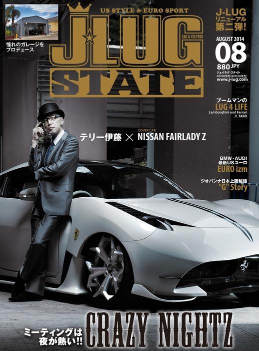 J-LUG 2014年8月号拡大写真