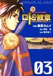 ドラゴンクエスト列伝 ロトの紋章~紋章を継ぐ者達へ~ 3巻-電子書籍