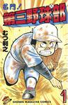 名門!第三野球部(1)-電子書籍