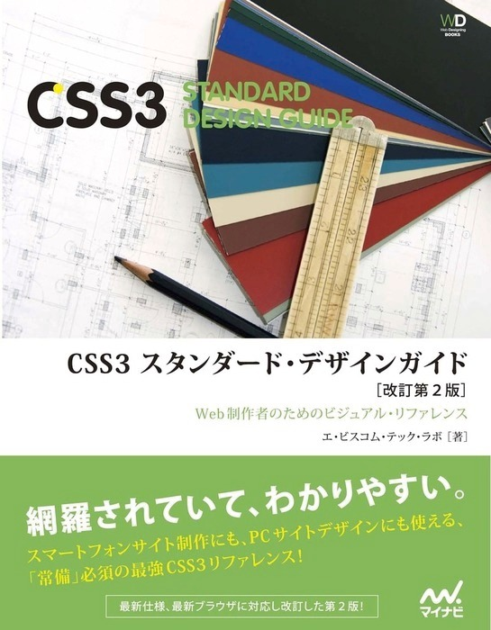 CSS3 スタンダード・デザインガイド【改訂第2版】 [リフロー版]拡大写真